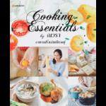 หนังสือ Essentials Cooking ทำให้เรื่องการทำอาหารเป็นเรื่องง่าย
