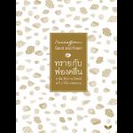 หนังสือที่ดีที่สุด ปรัชญาชีวิต+ทรายกับฟองคลื่น โดย คาลิล ยิบราน