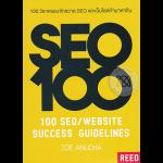 seo 100 หนังสือแนวทางเพื่อดันอันดับเว็บไซต์ให้ดีที่สุดใน Google
